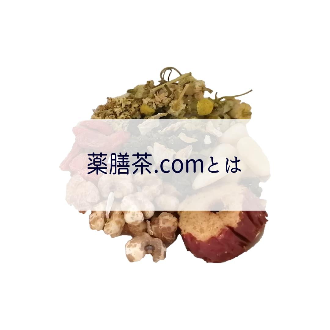 薬膳茶.comとは
