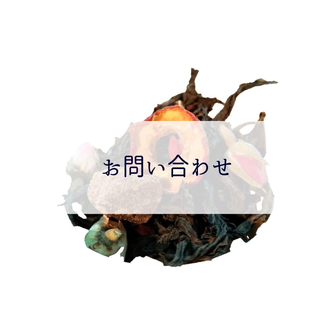 薬膳茶.comお問い合わせ