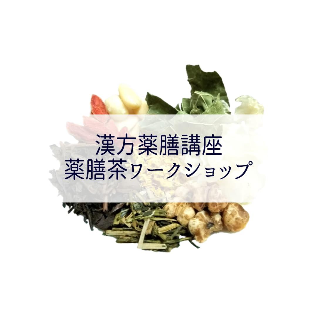 漢方薬膳講座、薬膳茶ワークショップ